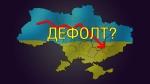 Чем обернется для Украины мировая дефолтная болезнь