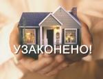 Как узаконить перепланировку жилья?