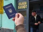 НБУ разрешил с 10 августа менять валюту размером до 150 тыс. гривен без документов