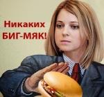 """Российский олигарх превратит McDonald's в """"Петрушку"""""""