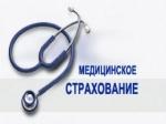 С 2018 года в Украине хотят ввести обязательное медстрахование