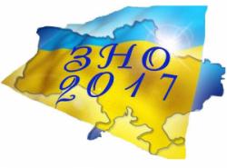 Сегодня в Украине начинается регистрация на ВНО-2017