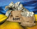 Стала известна сумма госдолга Украины