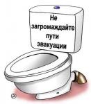 У должников по коммуналке могут возникнуть проблемы с канализацией
