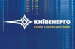 В «Киевэнерго» прогнозируют энергетический коллапс из-за увеличения долгов за ЖКХ