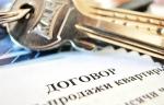 В оформлении договоров купли-продажи недвижимости произошли изменения