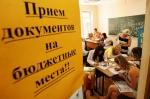 В украинских вузах увеличится количество бюджетных мест