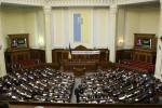 Верховная Рада приняла закон о старте приватизации