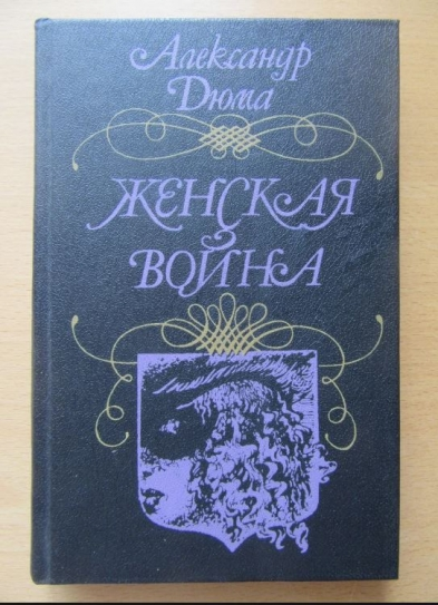 Книга Александр Дюма Женская война роман