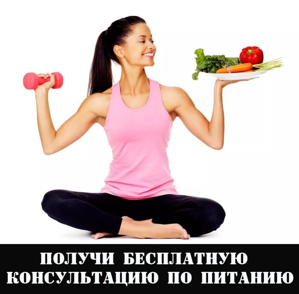 Получи бесплатную консультацию по питанию