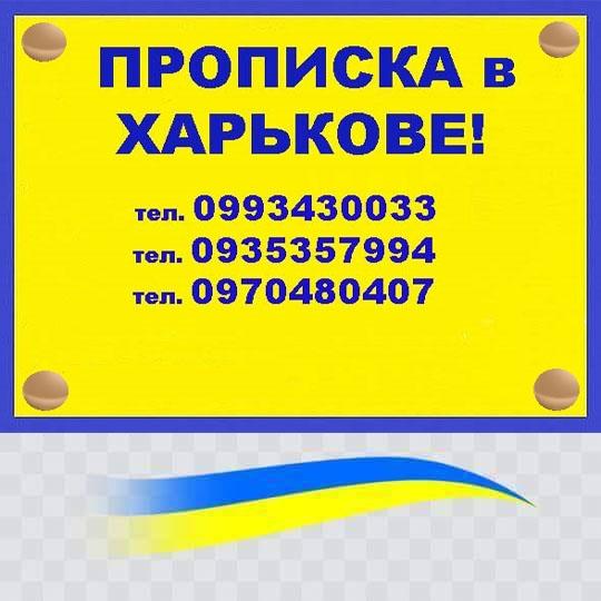 Практическая помощь в получении прописки//регистрации места жительства