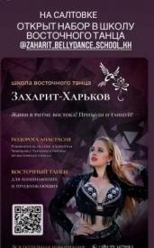 Восточные танцы на САЛТОВКЕ