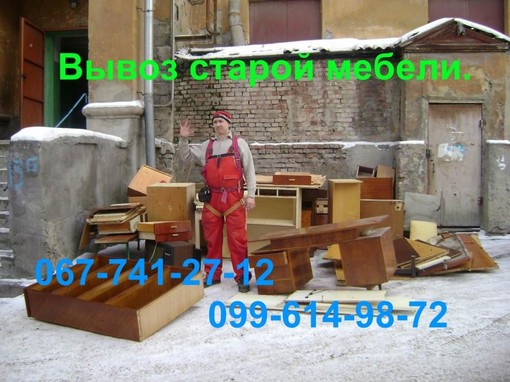 Вывоз старой мебели  Харьков.      Утилизация мебельного хлама!