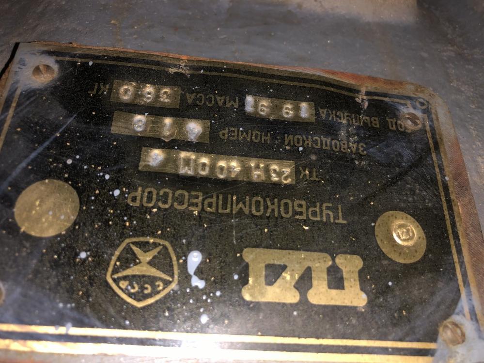 Предлагаем турбокомпрессор ТК-23Н40