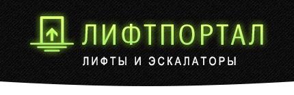 СРБК «Портал» Монтаж и продажа лифтов и эскалаторов