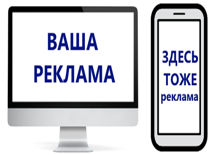 Интернет-реклама Вашего бизнеса