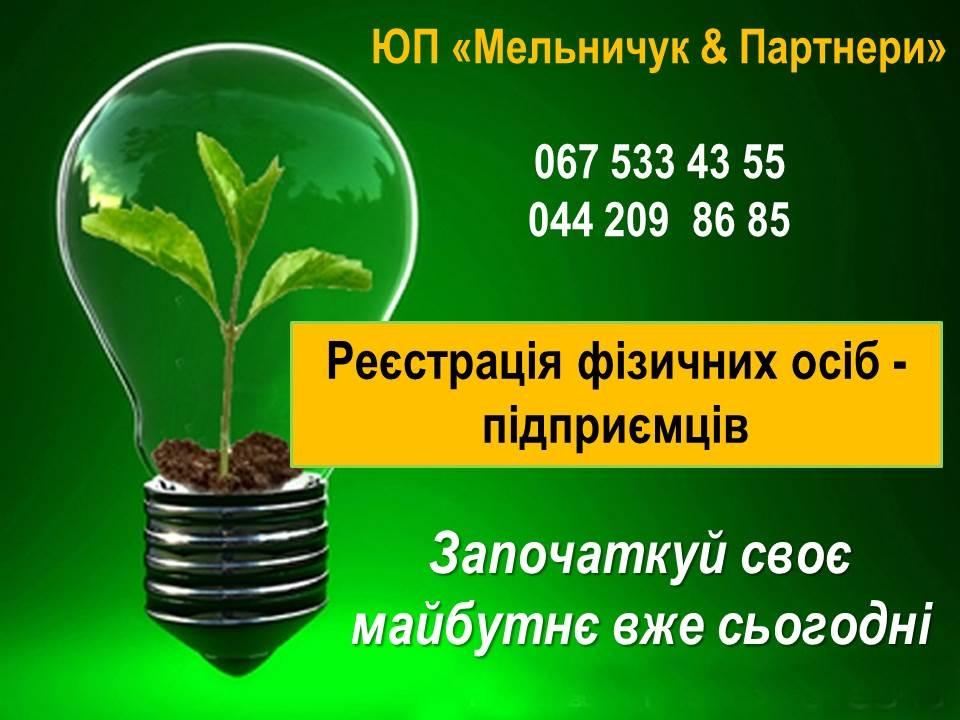 Юридическое сопровождение регистрации ФЛП,        ООО