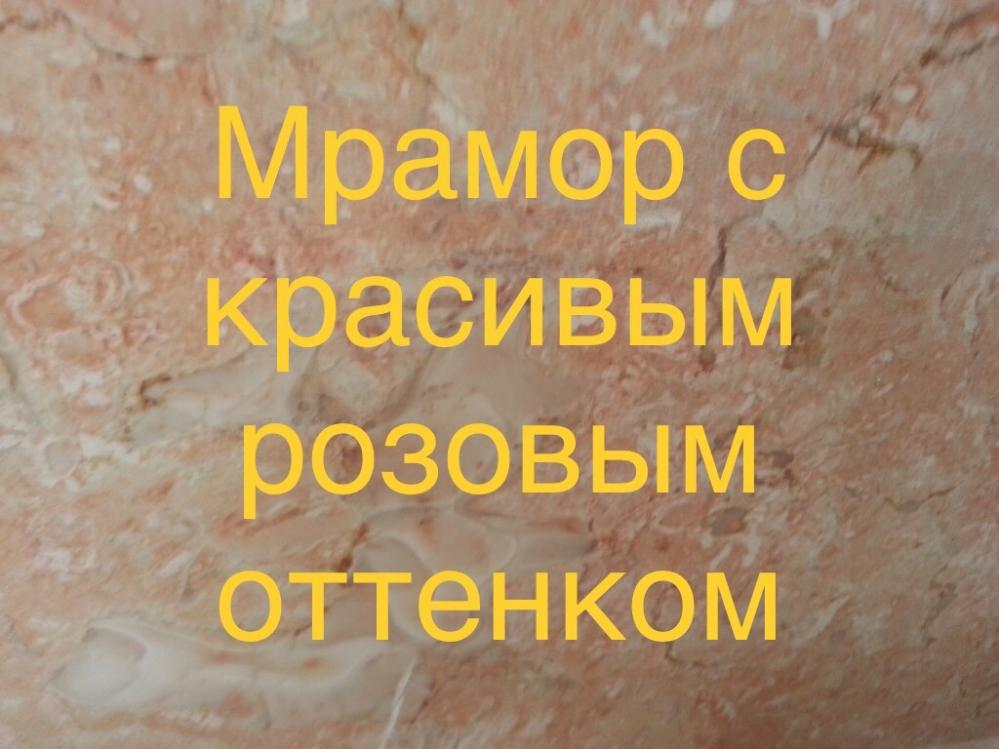 Большемерные плиты (слябы,  слэбы)  из мрамора