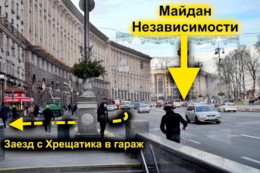 Гараж  Крещатик + Прорезная Киев центр возле Майдана Незалежности