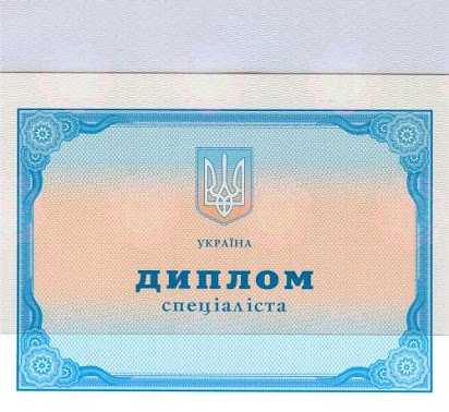купить диплом удостоверение для работы за границей и в Украине