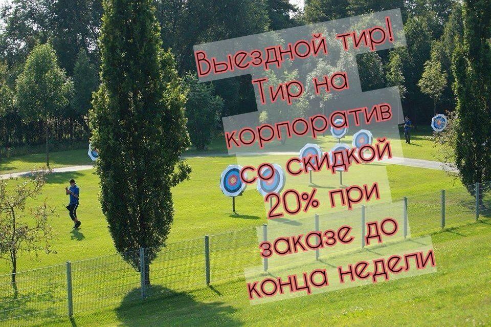 Лyчный тир - Archery Kiev,  стpeльба из лyка в Киеве на Оболони/Теремк