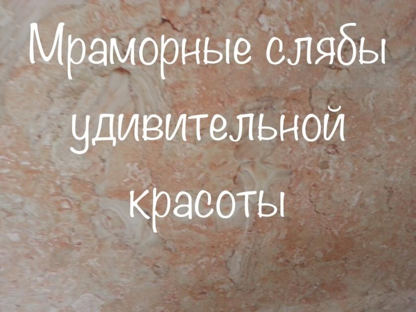 Мрамор демократичный.  Самые демократичные цены в Киеве ,  в складе