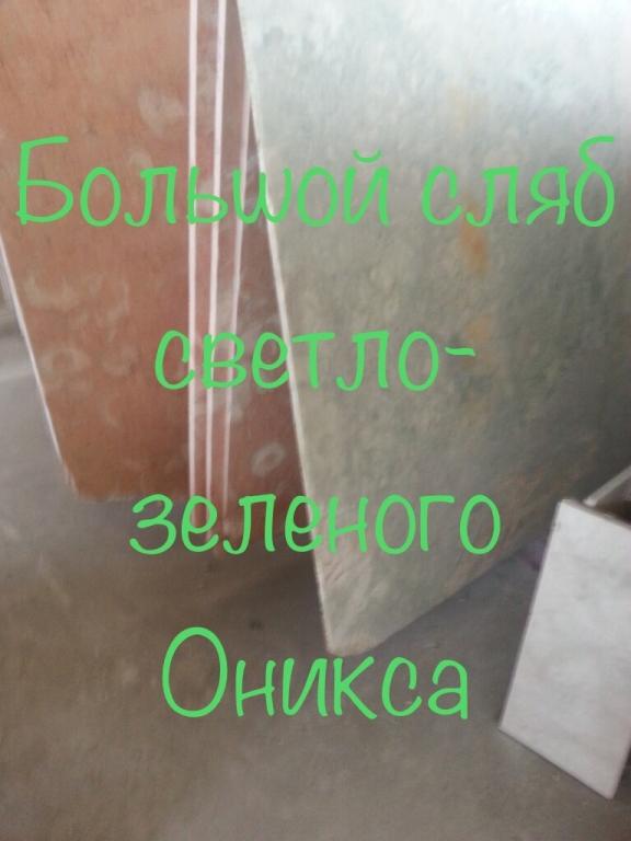 Оникс грин (Green)   — натуральный камень с красивым рисунком