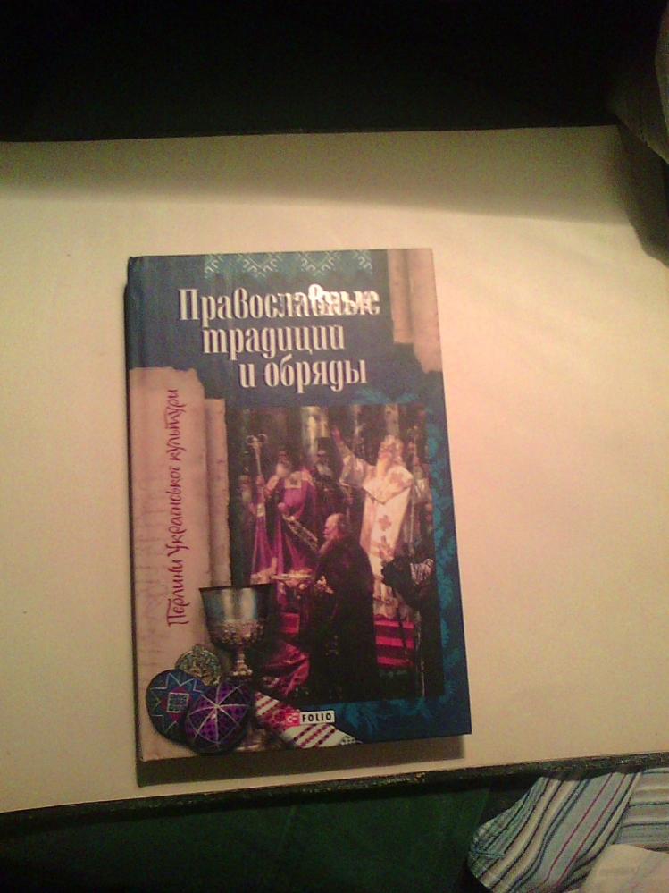 Православные традиции и обряды.  2012 года.