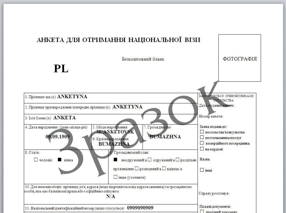 Заполнение анкеты на польскую визу.      Страхование